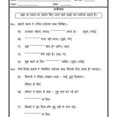 The 24 Best Poonam Images On Pinterest Hindi Worksheets Kids
