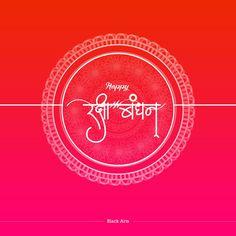Raksha Bandhan Greetings, Rakhi Festival, Independence Day Poster, Marathi Calligraphy, Happy Rakshabandhan, Good Morning Images Hd, Festival Flyer, Rakhi Gifts, Indian Festivals