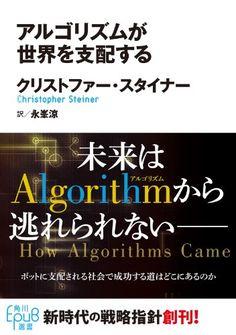 [クリストファー・スタイナー]のアルゴリズムが世界を支配する (角川EPUB選書)