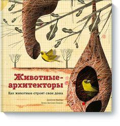 Книгу Животные-архитекторы можно купить в бумажном формате — 550 ք. Как животные строят свои дома