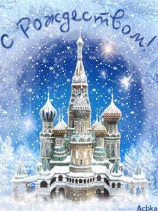 С Рождеством Христовым! Музыкальные открытки - поздравления.