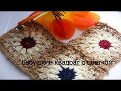 Как связать бабушкин квадрат с цветком - YouTube