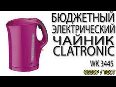 Самый бюджетный электрический чайник Clatronic WK 3445 Чайник с двумя шк...