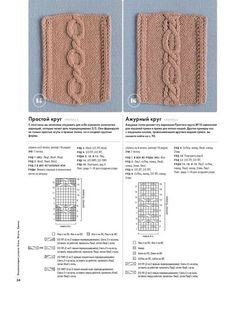 """Photo from album """"Norah Gaughan Knitted Cable Sourcebook 2016 on Yandex. Views Album, Cable Knit, Knitting Patterns, The Originals, Model, Yandex Disk, Stitches, Projects, Diy"""