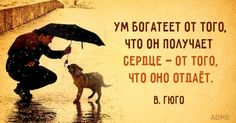 """""""quotations""""цитаты""""quote""""Quotes about Relationships,motivational quotes and Best #Life Quotes here. Дарите добро"""