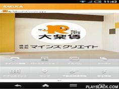 "RAKUCA  Android App - playslack.com ,  RAKUCAは地域密着で皆様の暮らしをサポートする、マインズクリエイトが運営する、美味しい、嬉しい、お洒落な『横浜』を紹介するポータルアプリです。人気の飲食店、美容室、ネイル、ファッションなどのショップ情報が盛りだくさん!更にメンバーズカードを提示していただくとお得な特典が楽しめます。 アプリでは•素敵なお店紹介•お得なメンバーズ特典•お洒落な物件案内 などを配信しています。 是非、インストールして横浜の街を満喫してみて下さい。 RAKUCA is a portal application to introduce to support the lives of everyone in the community, create Mines operated, delicious, happy, stylish ""Yokohama"".Shop popular eateries, beauty salon, nail, and fashion Lots!You can enjoy our…"