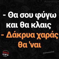 @enoouenai Funny Greek, Funny Photos, Funny Shit, Fun Facts, Jokes, Lol, Smile, Humor, Fanny Pics