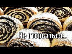 (397) Сумасшедшие маковые завитушки-остановиться не возможно! Crazy poppy rolls! - YouTube Cinnamon Rolls, Deserts, Muffin, Food And Drink, Bread, Cookies, Chocolate, Drinks, Breakfast