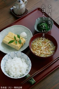 Just for the lovely greeting. Japanese Diet, Japanese Meals, Good Food, Yummy Food, Food Design, Asian Recipes, Food Inspiration, The Best, Food Photography