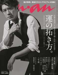 【楽天】an・an (アン・アン) 2018年 12/12号 [雑誌]の売れ筋人気ランキング商品 #an・an #(アン・アン) #2018年 #12 #12号 #[雑誌] #アンアン #マガジンハウス #マガジン #ハウス #4910204821287 #楽天ブックス Jets, Masculine Style, Japanese, Actors, Books, Fictional Characters, Yahoo, Male Style, Manish Style