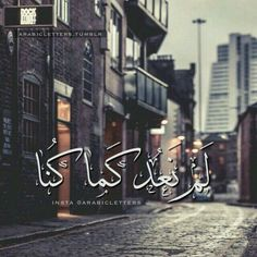 Arabic Jokes, Funny Arabic Quotes, Muslim Quotes, Love Quotes Wallpaper, Sad Wallpaper, Beautiful Quran Quotes, Beautiful Arabic Words, Mysterious Quotes, Best Islamic Images