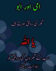 Maa Quotes, Urdu Quotes, Islamic Quotes, I Love My Parents, My Love, Luxury Tree Houses, Dua In Urdu, Best Urdu Poetry Images, Islamic Wall Art
