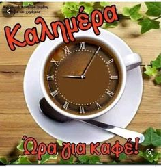 Morning Greetings Quotes, Good Morning Quotes, Flower Aesthetic, Anastasia, Mornings, Avon, Clock, Humor, Night