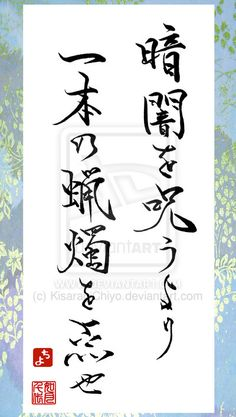 """Motto of Amnesty International by *KisaragiChiyo """"It is better to light a candle than to curse the darkness."""""""