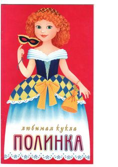 Полинка, Алинка Дрофа-Плюс 2007 - Nena bonecas de papel - Picasa Web Albums