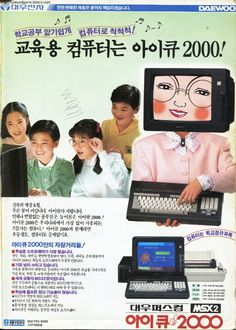 My first computer in 1988