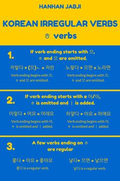 Nearing the end of our Korean irregular verb journey, we arrive at the ㅎ irregular verbs. This is a rather sizeable group you need to keep in mind.