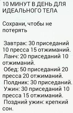 10 минут в день