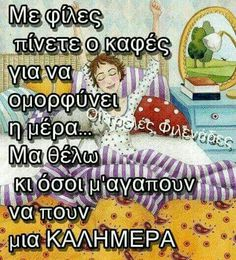 Greek Love Quotes, Good Morning Images, Bff, Humor, Mornings, Tips, Beautiful, Design, Happy Good Morning Images