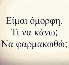 . Funny Greek Quotes, Funny Picture Quotes, Love Quotes, Funny Quotes, Inspirational Quotes, General Quotes, How To Be Likeable, Funny Facts, True Words