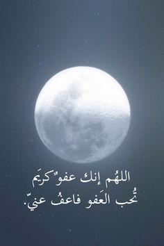 Prayer for Forgiveness Prayer For Forgiveness, Islamic Quotes, Ramadan, Quran, Allah, My Life, Prayers, Religion, Happy