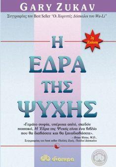 Η έδρα της ψυχής  5 Βιβλία που πραγματικά αξίζει να διαβάσεις!   ediva.gr Gary Zukav, Calm, Livres