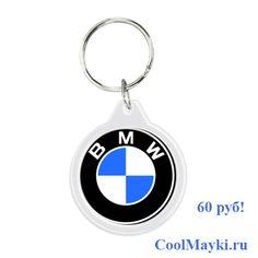 Брелок с лого BMW всего за 60 рубликов. У меня такой весит на связке ключей от квартиры.