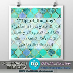 سورة الضحى :)  #allah #tip_of_the_day #life #daily #sunan #teachings #islamic #posts #islam #holy #quran #good #manners #prophet #muhammad #muslims #smile #hope #jannah #paradise #quote #inspiration #ramadan  #رمضان #الله #الرسول #اسلام #قرآن #حديث #سنن #أمل #جنة