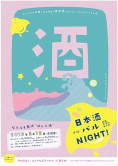 日本酒バルnight!