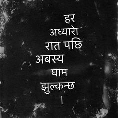 quotes in nepali quotes pinterest