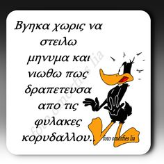 Greek Quotes, Just Me, Haha Funny, Laugh Out Loud, Thats Not My, Funny Quotes, Snoopy, Jokes, Wisdom