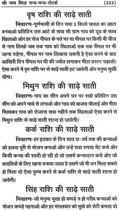 Sanskrit Quotes, Sanskrit Mantra, Vedic Mantras, Hindu Mantras, Krishna Quotes In Hindi, Radha Krishna Love Quotes, Hindi Quotes On Life, Astrology Hindi, Astrology Chart