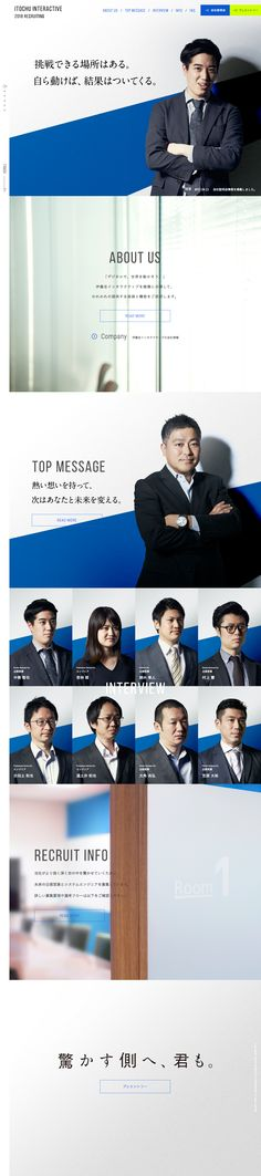 ITOCHU INTERACTIVE 2018 RECRUIT|伊藤忠インタラクティブ株式会社 : 81-web.com【Webデザイン リンク集】 Ad Design, Site Design, Logo Design, Layout Design, Corporate Website, Web Layout, Wireframe, Ui Web, Poster Ads