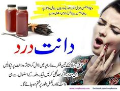 Beauty Tips For Skin, Health And Beauty Tips, Health Advice, Teeth Health, Oral Health, Home Design, Hair Tips In Urdu, Herbal Treatment, Homeopathic Medicine