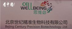 Cell Wellbeing Launches In China