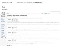 EnerMate :: Getting Started