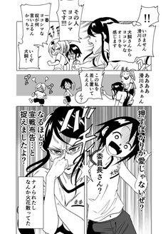 阿東 里枝・17日0時重大発表あり (@tanimikitakane) さんの漫画 | 419作目 | ツイコミ(仮) Manga Girl, Shit Happens, Comics, Memes, Anime, Meme, Cartoon Movies, Cartoons, Anime Music