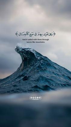 Quran Quotes Inspirational, Quran Quotes Love, Beautiful Islamic Quotes, Allah Quotes, Beautiful Verses, Hadith Quotes, Qoutes, Islamic Wallpaper Iphone, Islamic Quotes Wallpaper