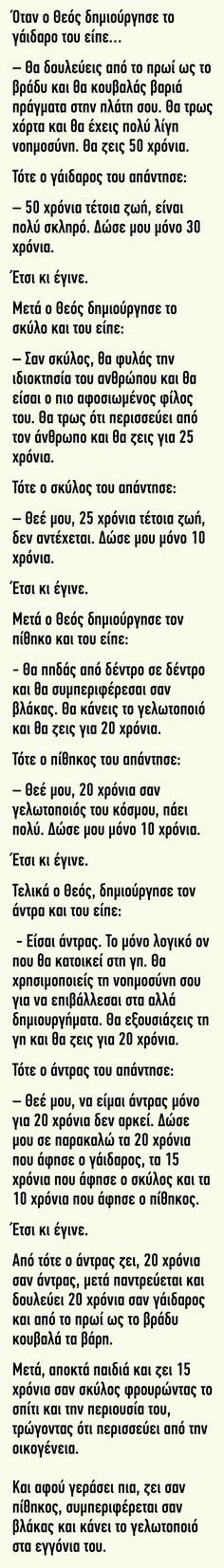 Ανέκδοτο : Όταν ο Θεός δημιούργησε το γάιδαρο του είπε - Εικόνα 1 Funny Moments, Geek Stuff, Jokes, Lol, Sayings, Greece, Funny Stuff, News, Decor