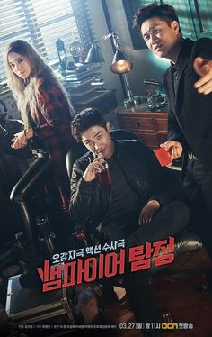 Vampire Detective (South Korea, 2016; OCN). Starring Lee Joon, Oh Jung-se, Lee Se-young, Lee Chung-ah, and more. Airs Sundays at 11 p.m. (1 eps/week) [Info via Asian Wiki & HanCinema] >>> Available on DramaFever and Viki.