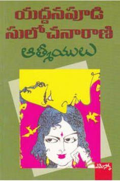 Atmeeyulu (ఆత్మీయులు) by Yaddanapudi Sulochana Rani (యద్దనపూడి సులోచనారాణి) - Telugu Book Novel (తెలుగు పుస్తకం నవల) - Anandbooks.com