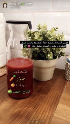 Healthy Juices, Healthy Drinks, Healthy Cooking, Healthy Recipes, Healthy Water, Juicing For Health, Health Diet, Coffee Drink Recipes, Coffee Drinks
