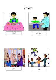 نتيجة بحث الصور عن صور تمثل حقوق و واجبات الطفل السنة الرابعة Family Guy Education Fictional Characters