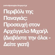 Περιβόλι της Παναγιάς: Προσευχή στον Αρχάγγελο Μιχαήλ (Διαβάστε την όλοι - Δείτε γιατί) Orthodox Prayers, Faith, Blog, Tools, House, Instruments, Home, Blogging, Loyalty