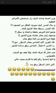 Arabic Jokes, Arabic Funny, Funny Arabic Quotes, Funny School Jokes, School Humor, Cute Love Pictures, Funny Pictures, Cute Cat Memes, Funny Study Quotes