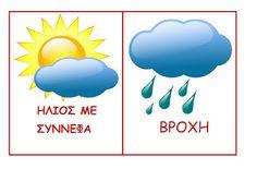 ...Το Νηπιαγωγείο μ' αρέσει πιο πολύ.: Τα ξωτικά μας λένε τον καιρό. ο τροχός του καιρού, κάρτες για τον καιρό