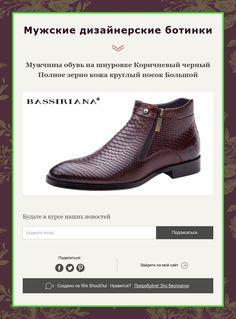 Мужские дизайнерские ботинки