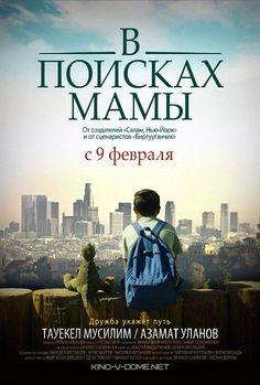 В Поисках Мамы фильм