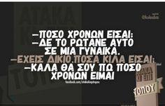 ...... Greek Quotes, Jokes, Humor, Sayings, Life, Funny Things, Husky Jokes, Lyrics, Humour