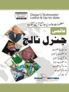 پاکستان اور دنیا میں کون کیا ہے؟ | Dogar Brothers English Grammar Book Pdf, English Books Pdf, Islamic Books In Urdu, Islamic Love Quotes, Download Cv Format, Free Download, Free Educational Apps, General Knowledge Book, Free Pdf Books
